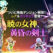ゲームオン、『フィンガーナイツクロス』で最高難易度「降臨ダンジョン」実装! 最高レアリティSR騎士「レア」「カリギュラ」を入手しよう!