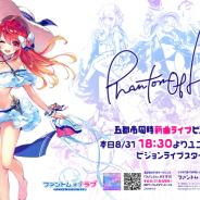 gumi、『ファントム オブ キル』で5都市同時ライブビューイング「ビジョンライブナイト」を8月31日に実施 新宿では一日限定の巨大広告も