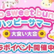 サイバーエージェント、『mogg』でサンリオとコラボ企画「Sanrio sweet bunnies」を開催 マロンクリーム、マイメロディら7キャラクターが登場