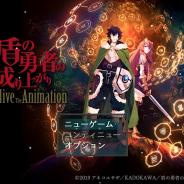 KADOKAWA、『盾の勇者の成り上がり Relive The Animation』PC版を9月24日より販売開始 特典はツクールシリーズで使えるBGM