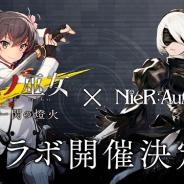 スクエニ、『刀使ノ巫女 刻みし一閃の燈火』で『NieR:Automata』コラボを2月1日より開催! 告知PVも公開に!