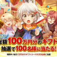 アカツキ、『八月のシンデレラナイン』で総額100万円分のギフトコードが抽選で当たるキャンペーンを開催!