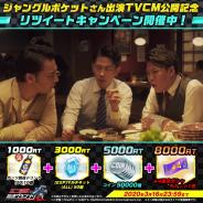 バンナム、『ミニ四駆 超速グランプリ』でTVCM記念ツイッターCPを開催 8000RTで★4ガシャチケットが貰える