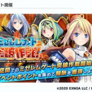EXNOA、『装甲娘 ミゼレムクライシス』でイベント「ミゼレムゲート突破作戦」を開催! コアストーン750個もプレゼント中
