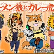 ラクジン、『戦国パズル!!あにまる大合戦』で『ラーメン狼とカレー虎』コラボイベントを開催中!