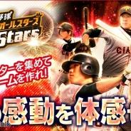 日本テレビ、『プロ野球 巨人オールスターズ』のサービスを2015年12月25日をもって終了