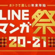LINE Digital Frontier、「LINEマンガ」で「LINEマンガ祭 20-21」を開催 『女神降臨』や『ハレ婚。』など人気作がお得に読めるキャンペーン