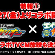 パオンDP、『エイリアンのたまご』でTVアニメ「新幹線変形ロボ シンカリオン」とのコラボキャンペーンを7月27日より開催決定!