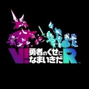 【PSVR】SIE、VRに対応した『V!勇者のくせになまいきだR』のE3トレイラーを公開…発売は2017年秋に