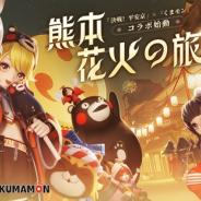 NetEase Games、『決戦!平安京』で「2020年夏季花火大会」を開催! くまモンコラボ始動
