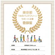 DMM、東京都より「心のバリアフリー」サポート企業に登録
