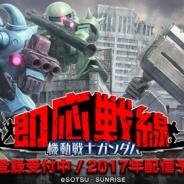 バンナム、『機動戦士ガンダム 即応戦線』の「ガンソク公式軍歌」入り第二弾PVを公開! TGS2017への出展も決定