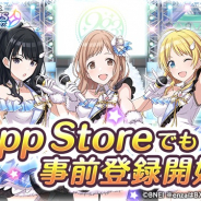 バンナム、『アイドルマスターシャイニーカラーズ』iOS版の事前登録開始!!