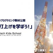 CA Tech Kids、「Tech Kids School」が開発協力した小学生向けプログラミング教材をJAXAから無償公開