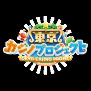 コロプラ、『東京カジノプロジェクト』で500万ダウンロードを記念した「500万DL記念ログインボーナス」と「500万DL記念プロジェクト」を開催