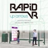 UX向上のため仮想検証サービス「RAPID VR」が提供開始