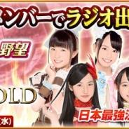 コーエーテクモゲームス、『AKB48の野望』で「オールナイトニッポンGOLD」への出演権を掛けた「ラジオ出演権争奪イベント」を実施
