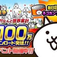 ポノス、『にゃんこ大戦争』がシリーズ累計5100万DL突破! 期間限定記念イベントを開催
