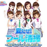 SDR、『出撃!私立恵比寿中学 武装風紀委員会』で「夏だぜ!プール清掃~青空サンサンましまし絶好調~」を開催 夏服の衣装を手に入れよう!