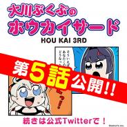 miHoYo、大川ぶくぶ氏による『崩壊3rd』4コマ漫画「大川ぶくぶのホウカイサード」第5話を公開