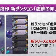 セガゲームス、『D×2 真・女神転生リベレーション』で新ダンジョン「虚飾の罪」などを追加する大型アップデートを8月30日に実施