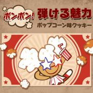 デヴシスターズ、『クッキーラン:オーブンブレイク』にてポップコーン味クッキーに魔法のキャンディを実装!