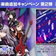 ブシロードとCraft Egg、『バンドリ! ガールズバンドパーティ!』でRoseliaによるカバー楽曲「The Everlasting Guilty Crown」を追加
