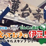 モバイルファクトリー、『駅メモ!』で伊豆急行線でデジタルスタンプラリーを7月20日より開催! 伊豆急制服Verの記念乗車券やアクリルキーホルダーの販売も!