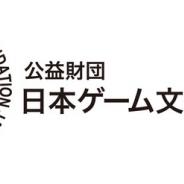 岡本吉起氏が代表理事を務める日本ゲーム文化振興財団、若手ゲームクリエイター助成支援の募集開始 最大200万円を助成、応募は12月31日まで