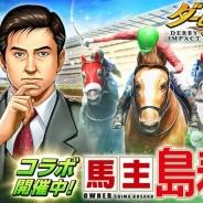 エイチーム、『ダービーインパクト』で「社長 島耕作」コラボイベント開始 島耕作が馬主となって競馬界で躍進!ライバル会社の日本ダービー制覇を阻止しよう