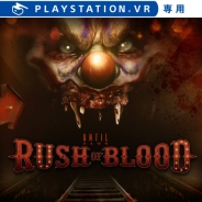 【PSVR】ホラーガンシューティング『Until Dawn』、PS Plus加入者は100円で購入可能に 期間限定で来年1月9日まで