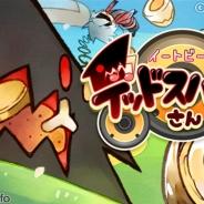 アークシステムワークス、リズムアクションゲーム『イートビート デッドスパイクさん』Android版の追加曲を配信開始
