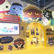 ココネ、『猫のニャッホ』が「第9回 ライセンシング ジャパン」に出展! 商品化を本格的に始動