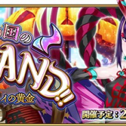 FGO PROJECT、『Fate/Grand Order』で期間限定イベント「神秘の国のONILAND!! ~鬼の王とカムイの黄金~」を10月24日18時より開催!