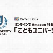 CA Tech KidsとAmazon、小学生向けプロジェクト「オンラインでAmazon社員と学ぼう!『こどもユニバーシティ』」を開始