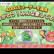 LINE、ランアクションゲーム『LINE クッキーラン』が世界4000万DLを突破
