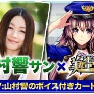 GNT、『出動!美女ポリス』でナビキャラ「ローラ」がボイス付カード(CV:山村響さん)となって登場 プレイヤー全員にプレゼント