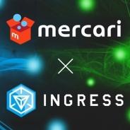 メルカリ、二次創作物の公式流通PFへの取り組みを開始…第1弾は位置情報ゲーム「Ingress」を開発・運営するNianticと提携