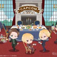 カプコンカフェ、池袋店においてTVアニメ「憂国のモリアーティ」とのコラボレーションを開催決定