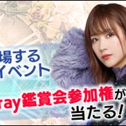 enish、『欅のキセキ』で新イベント「欅坂増刊号2018AW」を開始! 特典は欅坂46メンバーも来場する「欅共和国2017」ライブBlu-ray鑑賞会への招待