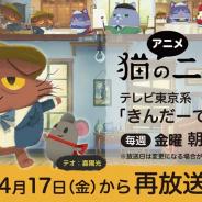 ココネ、アニメ「猫のニャッホ」を17日から再放送決定! テレビ東京系「きんだーてれび」にて毎週金曜7時30分から