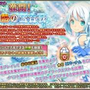 DMM GAMES、『FLOWER KNIGHT GIRL』で新イベント「激闘!白熱の雪合戦」を開催