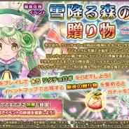 DMMゲームズ、ファンタジーRPG『FLOWER KNGHIT GIRL』で新イベント「雪降る森の贈り物」の開催を含むアップデートを実施
