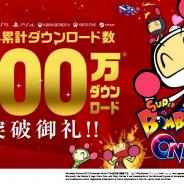KONAMI、『スーパーボンバーマン R オンライン』が世界累計300万DL突破! 500ボンバーコインをプレゼント!