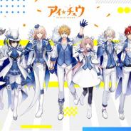 リベル、『アイ★チュウ』の新プロジェクト『アイ★チュウ Étoile Stage』のキービジュアルを公開 「コミケ96」への出展も決定