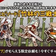 ネクソン、『FantasyxRunners2』で新エピソード「竹林の三戦士」を開始。限定依頼3種、キャラクター3種など追加