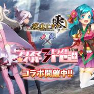 ORATTA、『戦国アスカZERO』にて「Fate/Kaleid liner プリズマ☆イリヤ ドライ!」コラボを開始! コラボ記念サイン色紙プレゼントキャンペーンも