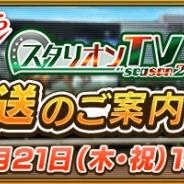 ドリコム、『ダービースタリオン マスターズ』で大井競馬場からの生放送を21日に実施!