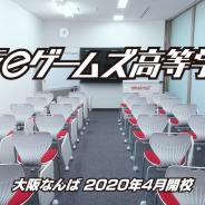 アメージング、高校卒業資格が取得可能な「大阪eゲームズ高等学院」<仮称>を2020年4月に開校!