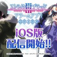 ディ・テクノ、アラームアプリ『ストライク・ザ・ブラッドアラーム ~暁の日常編~』iOS版を配信開始!